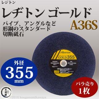 レヂトン(RESITON) 一般鋼材用切断砥石 ゴールド(GOLD) 355mm A36S バラ売り1枚