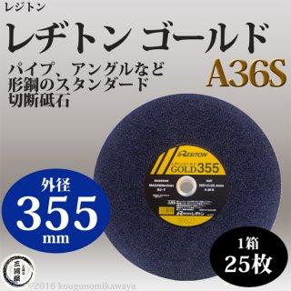 レヂトン(RESITON) 一般鋼材用切断砥石 ゴールド(GOLD) 355mm A36S 25枚/箱