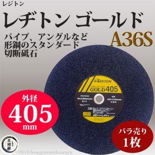 レヂトン(RESITON) 一般鋼材用切断砥石 ゴールド(GOLD) 405mm A36S バラ売り1枚
