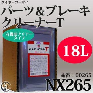 タイホーコーザイ パーツ&ブレーキクリーナー NX265 18L 品番00265 有機則クリアータイプ