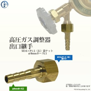 高圧ガス調整器 出口取付用 ホース口継手 M16×P1.5袋ナット(右ネジ)