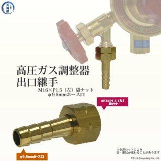 高圧ガス調整器 出口取付用 ホース口継手 M16×P1.5袋ナット(左ネジ)