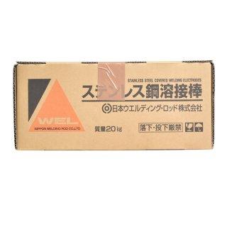 WEL 308 2.6mm×300mm 20kg(大箱) ステンレス鋼溶接棒(被覆アーク溶接棒) 日本ウエルディング・ロッド