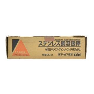 WEL 308 4.0mm×350mm 20kg(大箱) ステンレス鋼溶接棒(被覆アーク溶接棒) 日本ウエルディング・ロッド