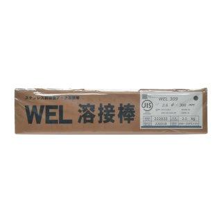 WEL 309 2.6mm×300mm 2.5kg(小箱) ステンレス鋼溶接棒(被覆アーク溶接棒) 日本ウエルディング・ロッド