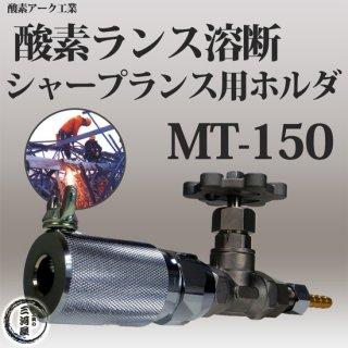 酸素アーク工業 酸素ランス溶断 シャープランスホルダ MT-150