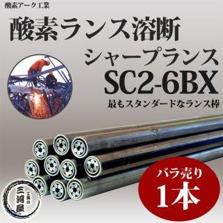 酸素アーク工業 酸素ランス溶断シャープランスSC2-6BX(最もスタンダードなランス棒)バラ売り1本