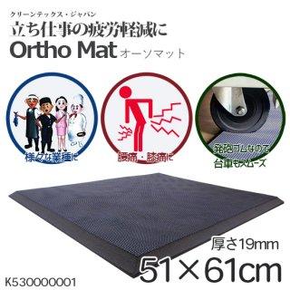 立ち仕事の疲労軽減に! Ortho Mat(オーソマット) 51×61cm K530000001