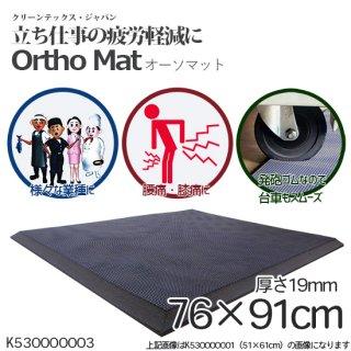 立ち仕事の疲労軽減に! Ortho Mat(オーソマット) 76×91cm K530000003