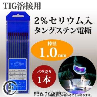 高圧ガス工業 TIG溶接用タングステン電極棒(2%セリウム入) 1.0×150mm 【1本バラ売り】