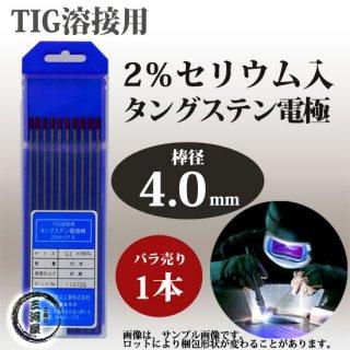 高圧ガス工業 TIG溶接用タングステン電極棒(2%セリウム入) 4.0×150mm 【1本バラ売り】