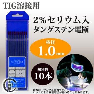 高圧ガス工業 TIG溶接用タングステン電極棒(2%セリウム入) 1.0×150mm 10本/箱