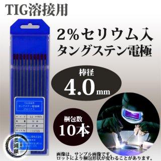 高圧ガス工業 TIG溶接用タングステン電極棒(2%セリウム入) 4.0×150mm 10本/箱
