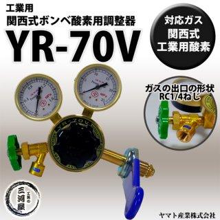 ヤマト産業株式会社 関西式工業用酸素用ストップバルブ付調整器YR-70V(YR70V) RC1/4仕様