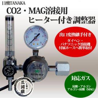 メーカー廃番商品【後継機品あり】日酸TANAKA CO2、Ar、MAG溶接用流量計・ヒーター付き調整器 AU25B-H12