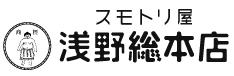 スモトリ屋 浅野総本店 - お遍路さんとともに歩む巡拝用品の店