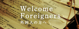 Welcome Foreigners 外国人の方へ