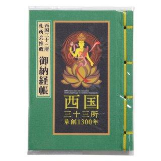 西国草創1300年記念版納経帳