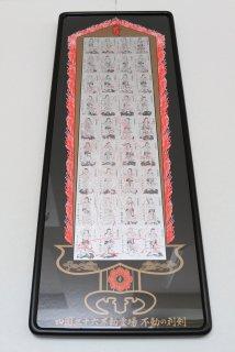 四国三十六不動霊場 記念御影(銀色)の額装