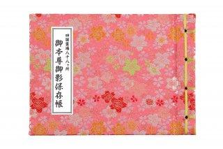 賜弘法大師号1100年記念 御詠歌札収納ポケット付き 御影帳