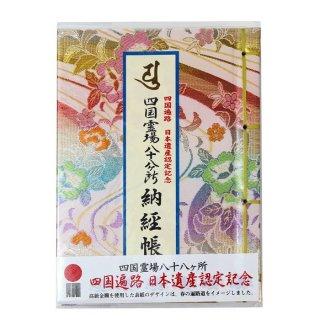 四国八十八ヶ所用納経帳 日本遺産認定記念 水彩画入り