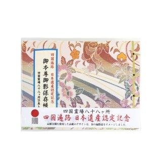 四国八十八ヶ所御影帳 日本遺産認定記念柄