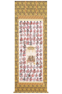 集印軸【01】貴船緞子 牡丹