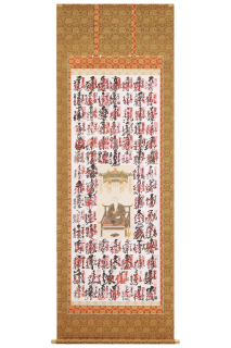 集印軸【08】たたき牡丹 茶