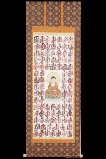 集印軸【11】羯磨輪宝 高野山桐巴紋入り 茶
