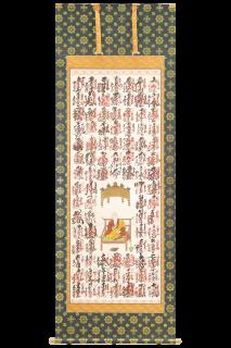 集印軸【12】羯磨輪宝 高野山桐巴紋入り 緑
