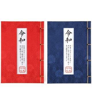 令和記念 菊花御朱印帳 和綴じ 100ページ(50枚)土佐和紙 裏写りしない三重折