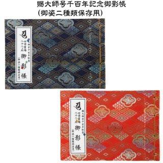 賜弘法大師号1100年記念 御影帳 お姿二種類保存用