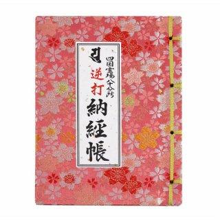 四国八十八ヶ所 逆打ち用納経帳 桜柄 大判サイズ