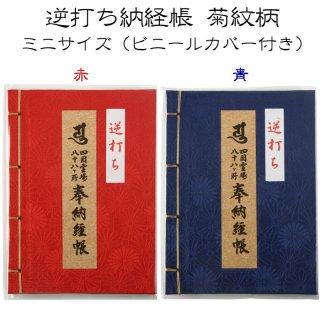 四国八十八ヶ所 逆打ち用納経帳 菊紋柄
