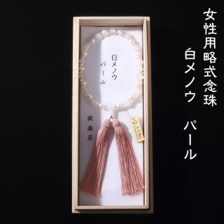 女性用略式念珠 白メノウ パール 平水晶さし混ぜ 何宗でも使える珠数