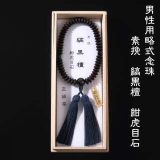男性用略式念珠 縞黒檀(しまこくたん) 紺虎目石仕立て 正絹房