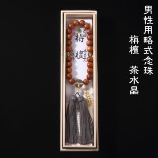 男性用略式念珠 22玉 栴檀(せんだん) 茶水晶(スモーキークォーツ)仕立て 正絹房