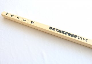 金剛杖(鈴・カバー付)