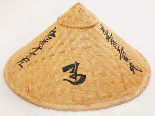 竹笠 大(ビニールカバー付)