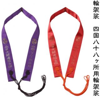 輪袈裟(わげさ)四国八十八ヶ所用(紫、赤)