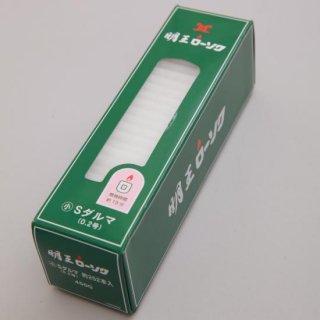 明王ローソク 0.2号 450g
