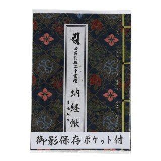 別格二十霊場納経帳 御影保存ポケット付(墨絵入り)