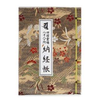 四国八十八ヶ所用ミニサイズ納経帳 鳳凰柄