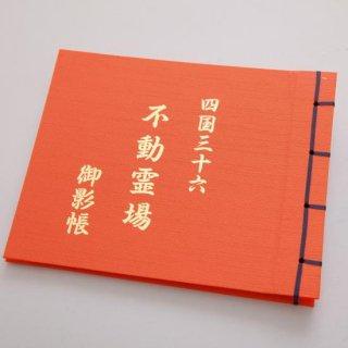 四国三十六不動霊場用御影帳