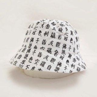般若心経入 男女兼用帽子