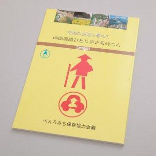 四国遍路ひとり歩き同行二人【地図編】最新版