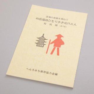 四国遍路ひとり歩き同行二人【解説編】
