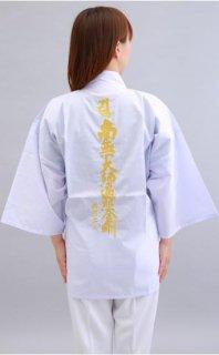 白衣 袖付 背文字(南無大師遍照金剛)金刺繍入り