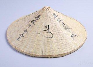 日本製菅笠(ビニールカバー付)