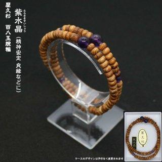 百八玉 屋久杉腕輪(紫水晶)